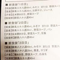 復食1日目_マニュアル