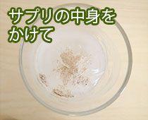 片栗粉実験の変化_2