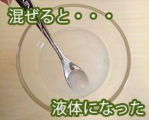 片栗粉実験の変化_3