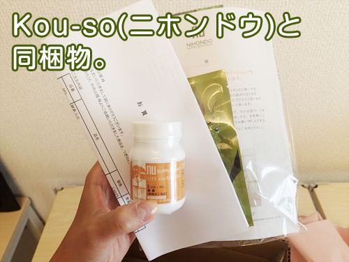 Kou-so(ニホンドウ)のレビュー4