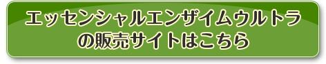 エッセンシャルエンザイムウルトラの販売サイト