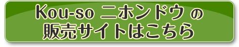 Kou-so ニホンドウ 販売サイト